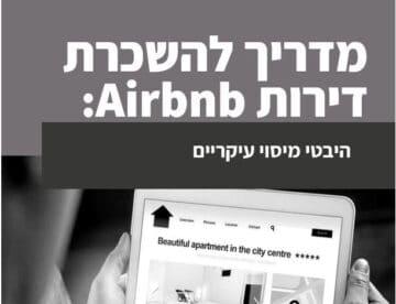 מדריך להשכרת דירות לטווח קצר (AIRBNB)